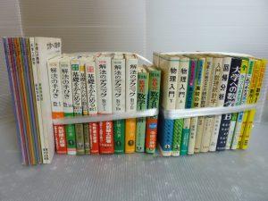 豊田市内にて数学などの学習参考書を買取いたしました