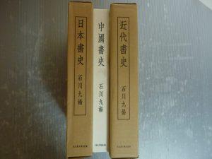 豊田市内にて書道関係の本を買取いたしました