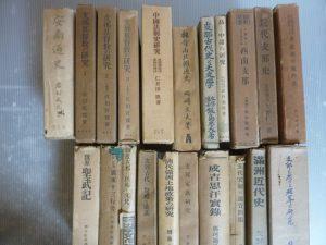 豊田市内にて戦前の中国関係の書籍を買取いたしました