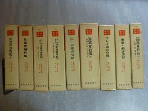 みよし市にて戦史叢書など戦記・ミリタリー本の買取をいたしました