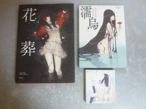 名古屋市緑区より杉菜水姫の画集など買取いたしました