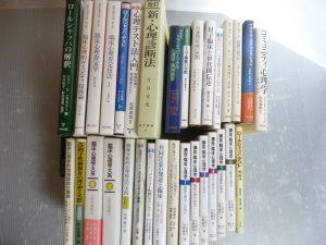豊田市内にて心理学・精神医学の本を買取いたしました