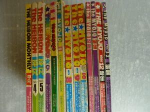 豊田市にて70・80年代の平凡・明星などを買取いたしました