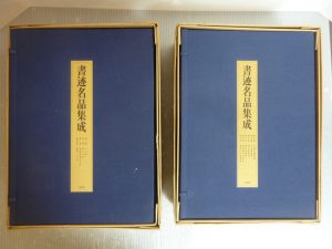 岡崎市にて書道の拓本を買取いたしました