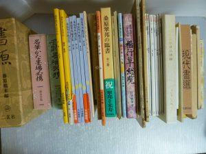 春日井市にて書道関係の書籍を買取いたしました