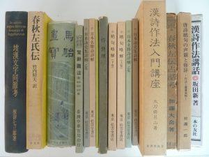 大府市にて漢詩関係の書籍の買取をいたしました