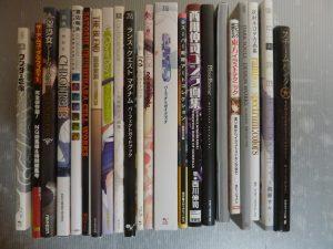 刈谷市より画集・設定資料集などを買取いたしました