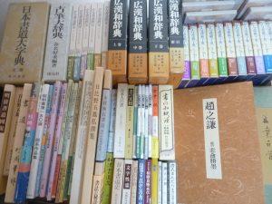 名古屋市西区にて書道本などを買取いたしました
