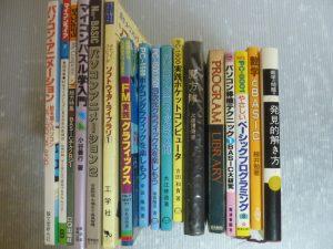 みよし市にてマイコン関係の本などを買取いたしました
