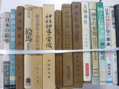 西尾市より神道・宗教書の買取をいたしました
