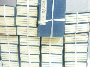 田原市のお客様より仏教関係の専門書を買取いたしました