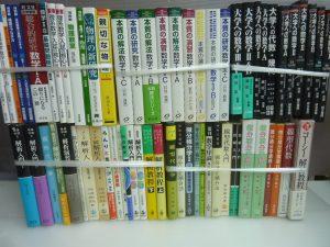 豊田市にて英語・数学の専門書を買取いたしました