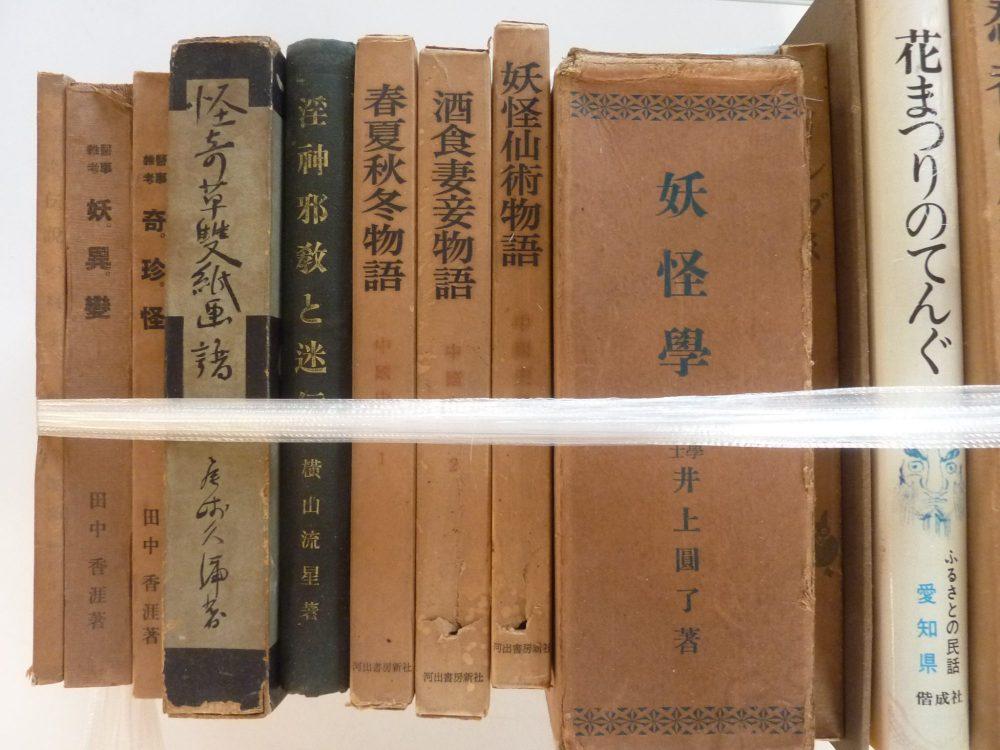 妖怪など民俗学の本