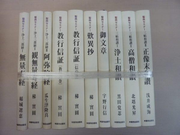 法蔵館ほか仏教書