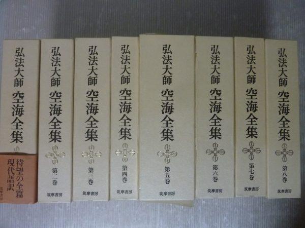 空海全集ほか仏教書