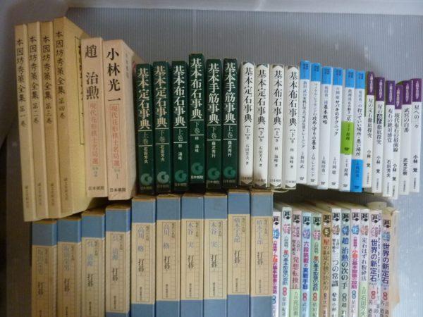 現代の名局ほか囲碁の本