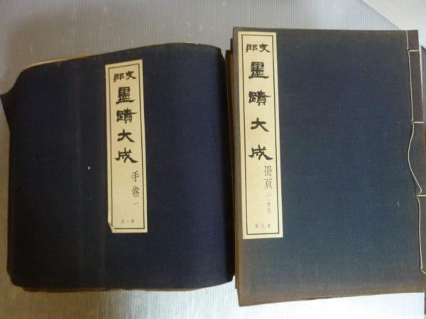 戦前の書道本や拓本など
