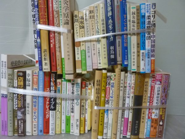 鍼・灸ほか東洋医学関係