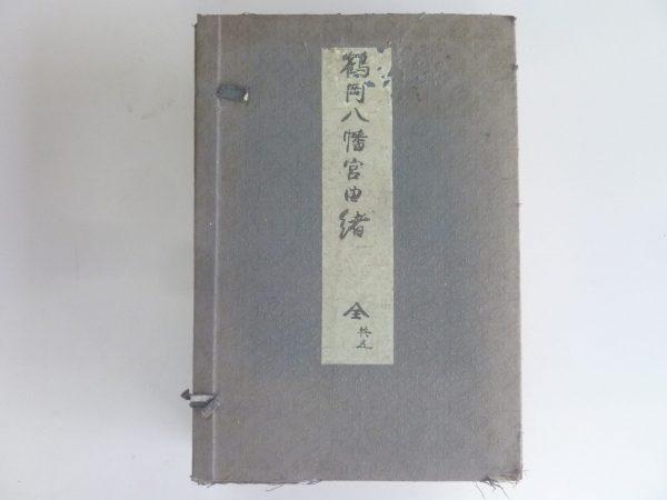 元神社様の神道関係の古書