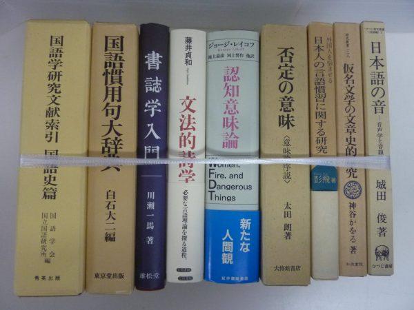 愛知県内の大学・言語学