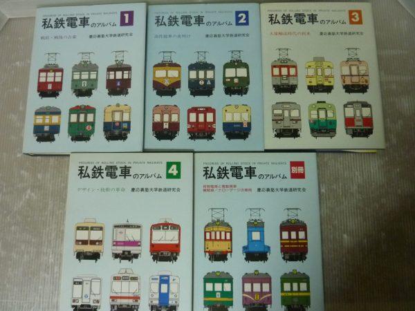 鉄道書籍・時刻表