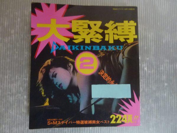 SM関係などアダルト雑誌・書籍