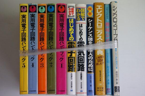 パソコン・電気・天文ほか理系本