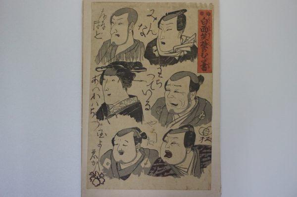 歌川国芳・浮世絵