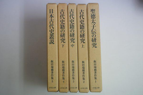 飯田瑞穂著作集 全5巻 吉川弘文館