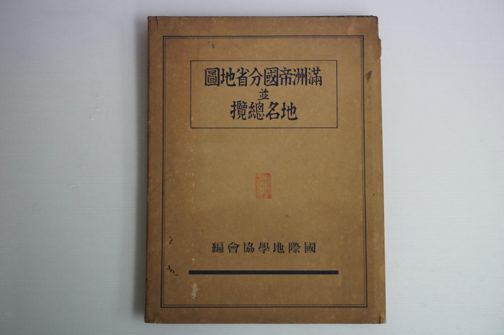 戦前の満州・古地図