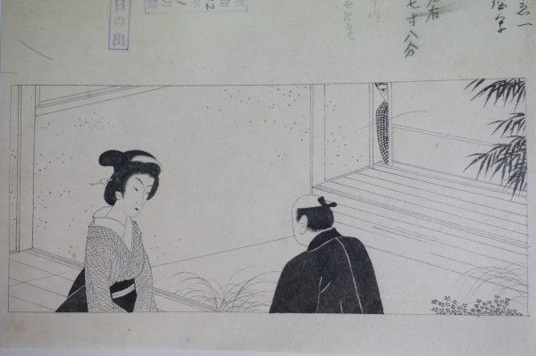 小村雪岱・原画