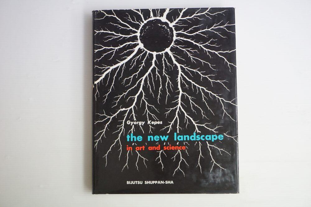 造形と科学の新しい風景・ジョージ・ケペッシュ