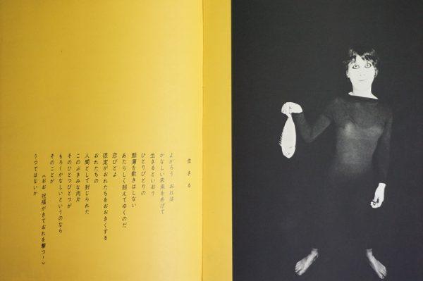 細江英公・写真集 男と女