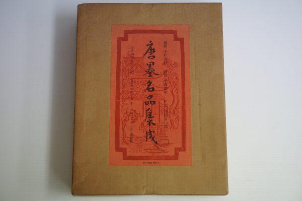和紙と墨の本