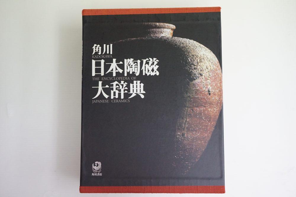 角川 日本陶磁大辞典 角川書店