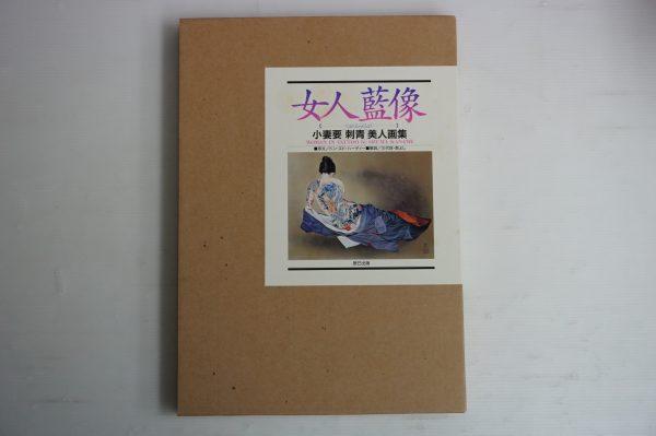 刺青関係の美術書