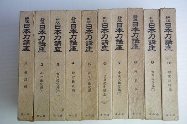 日本刀講座ほか刀剣関係の本