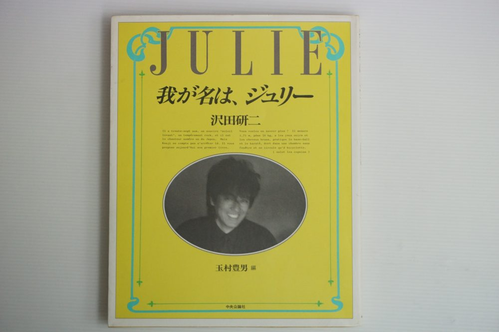 沢田研二 写真集「我が名は、ジュリー」