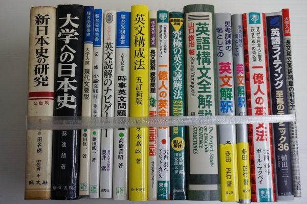 英語ほか学習参考書・宅配